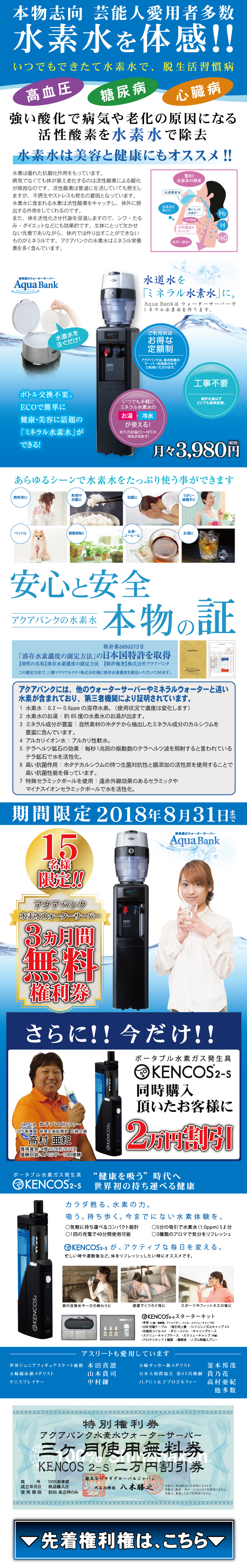アクアバンク水素水ウォーターサーバー3ヶ月無料/ケンコス同時購入2万円割引権利券