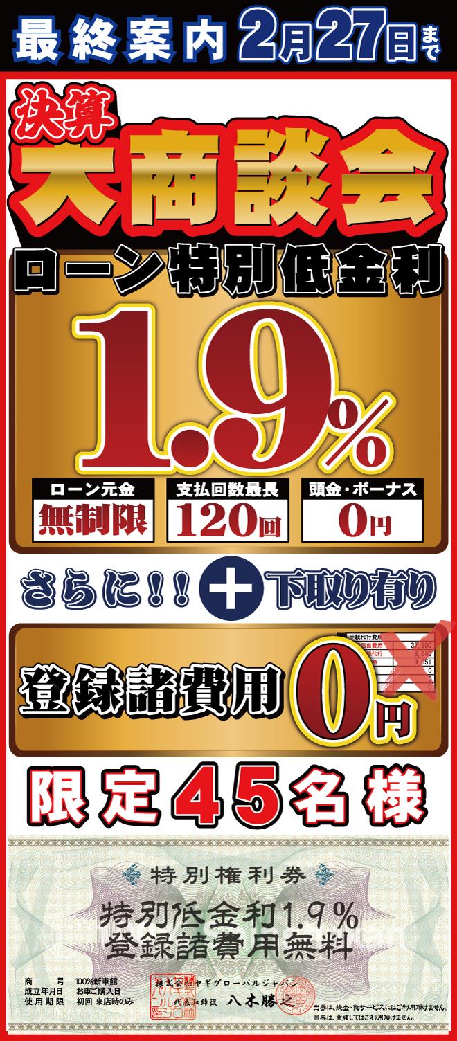 決算大商談会 特別低金利1.9% 登録諸費用無料