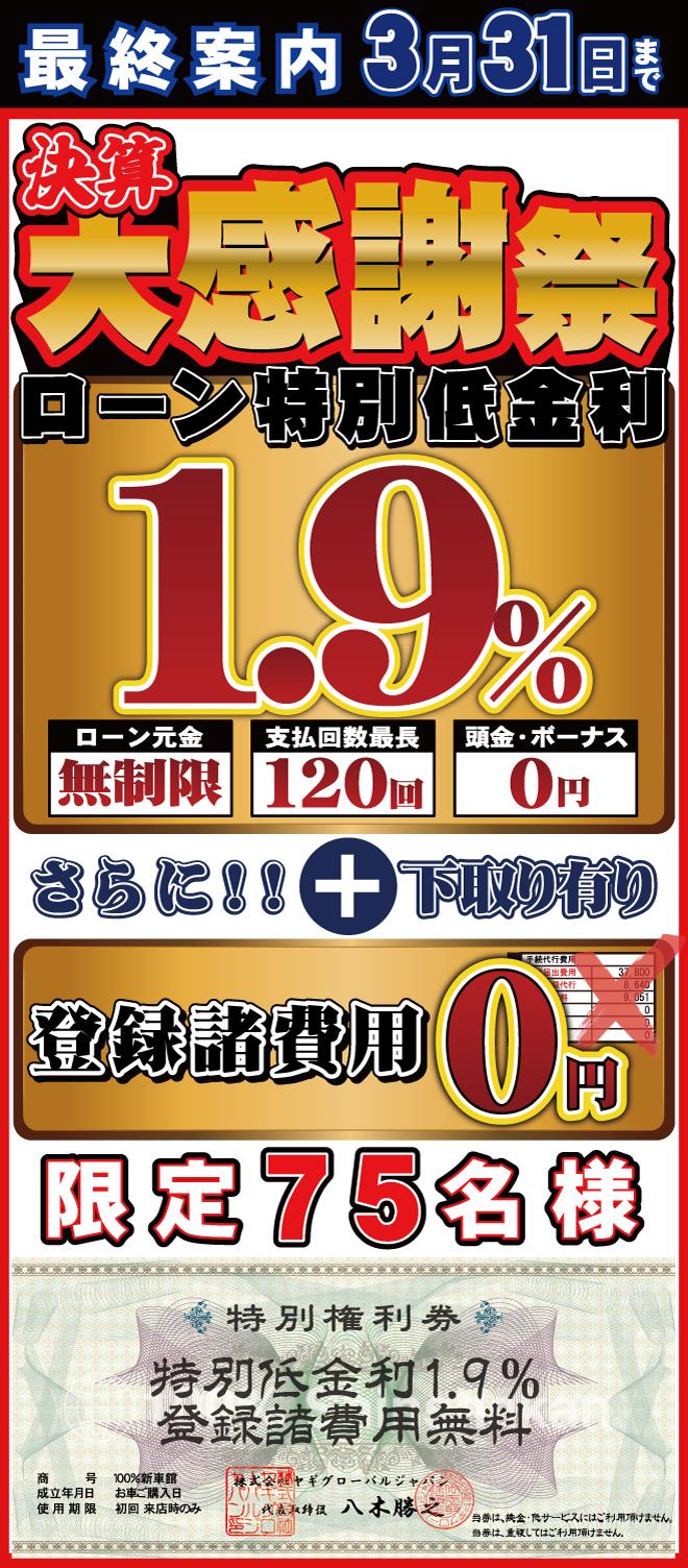 決算大感謝祭 特別低金利1.9% 登録諸費用無料