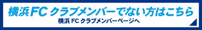 横浜FCクラブメンバー限定でない方はこちら