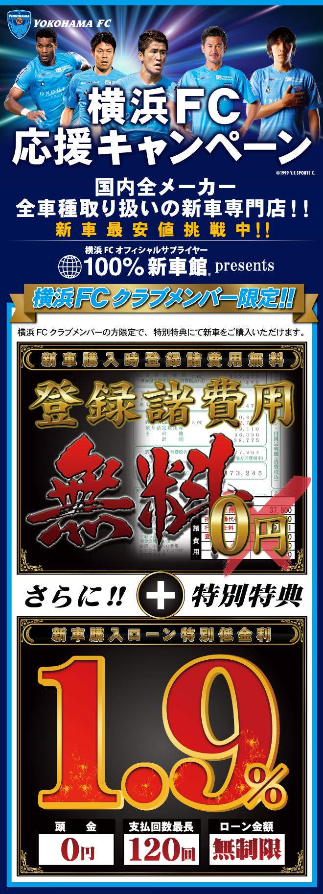 横浜FC応援キャンペーン クラブメンバー限定