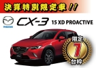 [red]【先行予約】[/red]CX-3 15XD PROACTIVE