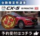 [red]【台数限定特選車】[/red]CX-5 XD PROACTIVE