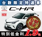 [red]【台数限定特選車】[/red]CH-R 1.8 S LED Edition