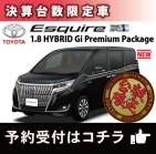 [red]【決算台数限定車】[/red]エスクァイア 1.8 HYBRID Gi Premium Package