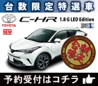 [red]【台数限定特選車】[/red]C-HR 1.8 G LED Edition