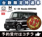 [red]【台数限定特選車】[/red]N-BOX G・EX HondaSENSING