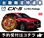 [red]【台数限定特選車】[/red]CX-5 2.2 XD L Package