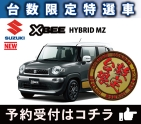 [red]【台数限定特選車】[/red]XBEE HYBRID MZ