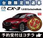 [red]【台数限定特選車】[/red]CX-3 1.8 XD ExclusiveMods