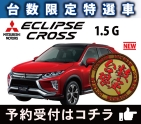 [red]【台数限定特選車】[/red]エクリプス クロス 1.5 G
