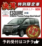 "[red]【決算台数限定車】[/red]エスクァイア HYBRID Gi ""Premium Package-Black-Tailored"""