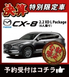 [red]【決算台数限定車】[/red]CX-8 2.2 XD L Package(6人乗り)
