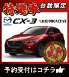 [red]【台数限定特選車】[/red]CX-3 1.8 XD PROACTIVE