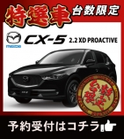 [red]【台数限定特選車】[/red]CX-5 2.2 XD PROACTIVE
