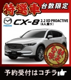 [red]【台数限定特選車】[/red]CX-8 2.2 XD PROACTIVE(6人乗り)