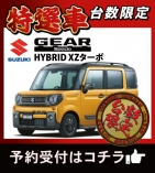 [red]【台数限定特選車】[/red]スペーシアギア HYBRID XZターボ