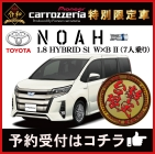 [red]【令和元年特別企画 Produced By Pioneer carrozzeria 特別限定車】[/red]1.8 HYBRID Si W×B II(7人乗り)