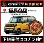 [red]【令和元年特別企画 Produced By Pioneer carrozzeria 特別限定車】[/red]スペーシアギア HYBRID XZ ターボ