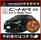 [red]【令和元年特別企画 Produced By Pioneer carrozzeria 特別限定車】[/red]C-HR 1.8 G Mode-Nero