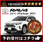 [red]【令和元年特別企画 Produced By Pioneer carrozzeria 特別限定車】[/red]RAV4 2.0 G ZPackege 4WD