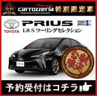 [red]【令和元年特別企画 Produced By Pioneer carrozzeria 特別限定車】[/red]プリウス 1.8 ツーリングセレクション
