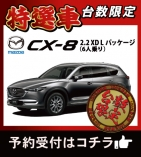 [red]【台数限定特選車】[/red]CX-8 2.2 XD Lpackage