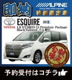 "[red]【即納アルパイン限定特選車】[/red]エスクァイア 1.8 HYBRID Gi""Premium Package・Black-Tailored"