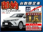 [red]【即納台数限定車】[/red]ハリアー 2.0 Z