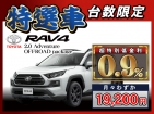 [red]【台数限定特選車】[/red]RAV4 2.0 Adventure OFFROAD package