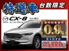 [red]【台数限定特選車】[/red]CX-8 2.2 XD PROACTIVE S Package(6人乗り)