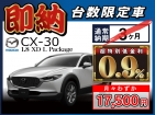 [red]【即納台数限定車】[/red]CX-30 1.8 XD L Package