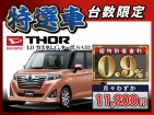 [red]【台数限定特選車】[/red]トール 1.0 カスタム Gターボ