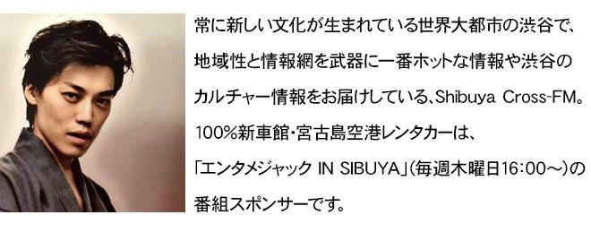 ShibuyaCross-FM エンタメジャック