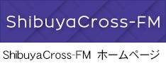 ShibuyaCrossFM HP