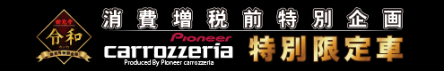 Presented by Pioneer carrozzeria 特別限定車