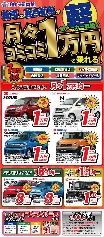 軽自動車1万円リース