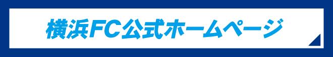 横浜FC公式ホームページ