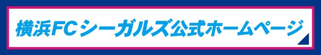 横浜FCシーガルズ公式ホームページ