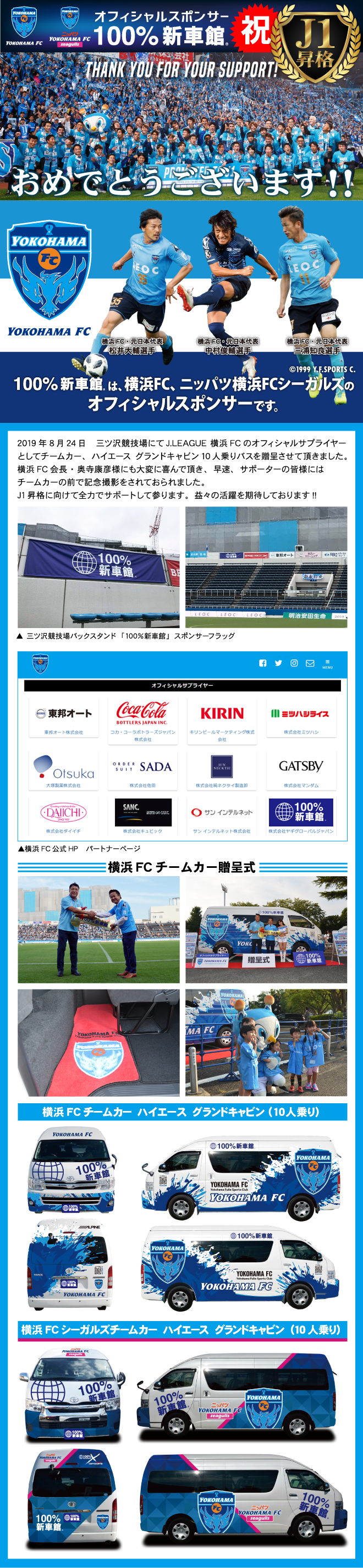 横浜FCスポンサーページ
